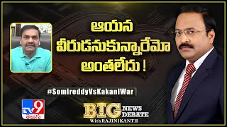 Big News Big Debate : ఆయన వీరుడనుకున్నారేమో.. అంతలేదు! : కాకాని - TV9 - TV9