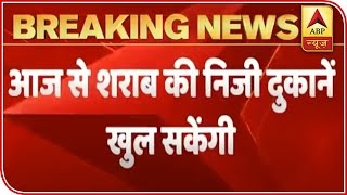 Delhi: Private liquor shops to also open in the national capital - ABPNEWSTV