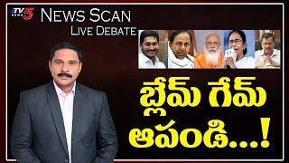 బ్లేమ్ గేమ్ ఆపండి...!   News Scan LIVE Debate With Ravipati Vijay   Covid 19  TV5 News - TV5NEWSSPECIAL