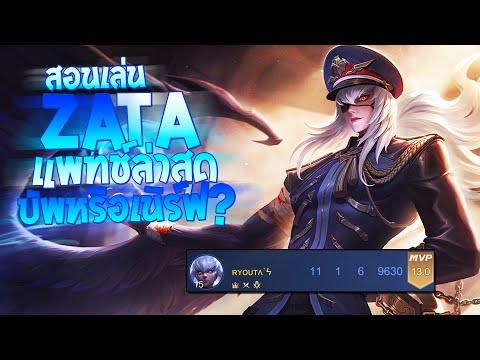 RoV-:-Zata-สอนเล่นซาต้าแพทช์ล่