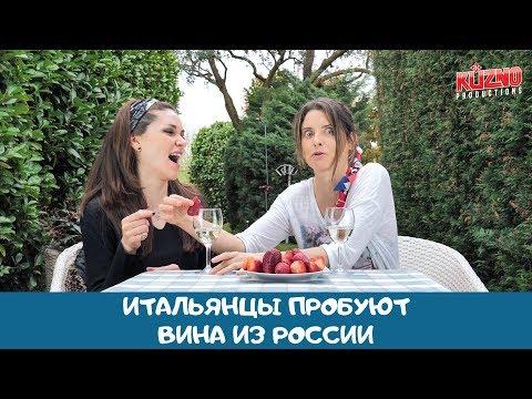 Итальянцы пробуют вина из России