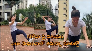 Tamannaah  Doing Workouts After Recovering From C0VlD   | Tamannaah | TFPC - TFPC