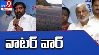 Telugu States Water Issue  : తెలుగు రాష్ట్రాల నీటి పంచాయితీ ఇక  పార్లమెంట్లో...!  - TV9 - TV9