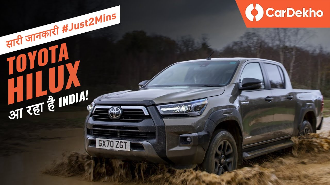 Toyota Hilux India Launch This Year! Price, Engine Features And More In #Just2Mins | CarDekho.com