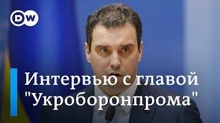 Глава Укроборонпрома продаже