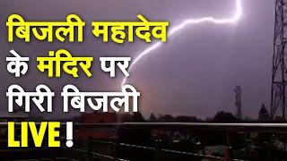 बिजली महादेव में बिजली गिरने का ऐसा वीडियो पहले नहीं देखा होगा! | Bijli Mahadev Temple | Viral Video - ZEENEWS