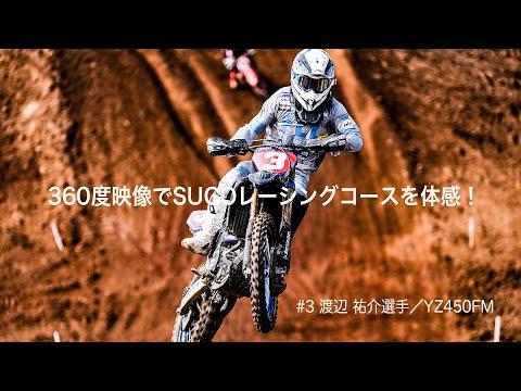 モトクロスを360度映像で体験 in スポーツランドSUGO(ロングバージョン)