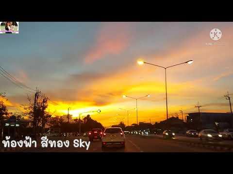 ฟ้ายามเย็น-สีทองสวยงาม-#ฟ้า-#ท