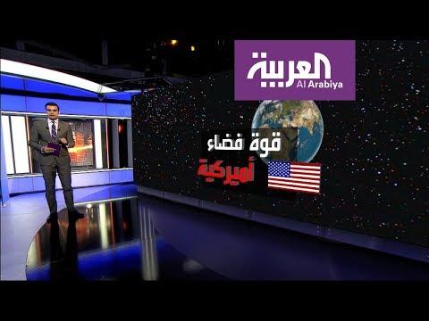 مشروع قوة الفضاء الأميركية يتبلور في واشنطن