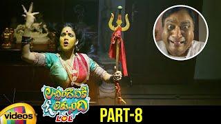 Lacchimdeviki O Lekkundi Telugu Movie | Naveen Chandra | Lavanya Tripathi | Part 8 | Mango Videos - MANGOVIDEOS