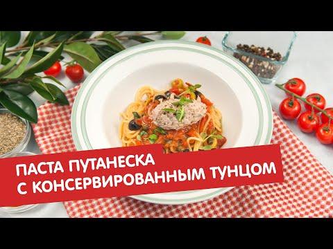 Паста путанеска с консервированным тунцом | Дежурный по кухне