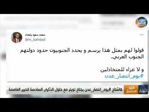 هاشتاج #يوم_انتصار_عدن يجتاح تويتر مع حلول الذكرى السادسة لتحرير العاصمة
