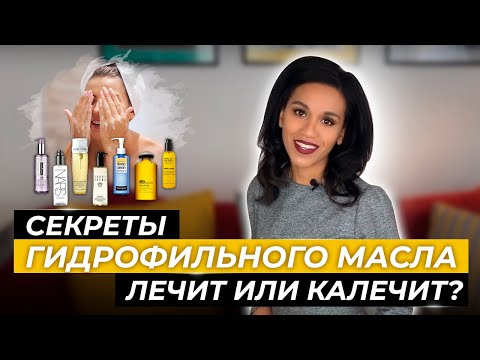 ГИДРОФИЛЬНОЕ МАСЛО : очищение кожи по-корейски// Плюсы и минусы гидрофильного масла photo