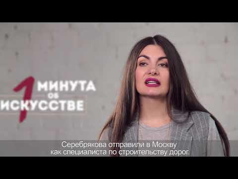 Серебрякова. выпуск №4 photo