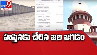 Telugu States' Water Wars : నీళ్ల పంచాయితీపై సుప్రీం కోర్టుకు ఏపీ ప్రభుత్వం - TV9 - TV9