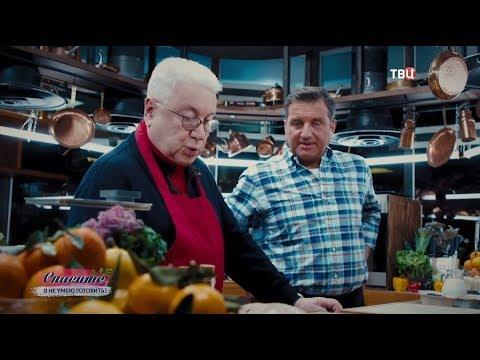 Владимир Винокур. Спасите, я не умею готовить!