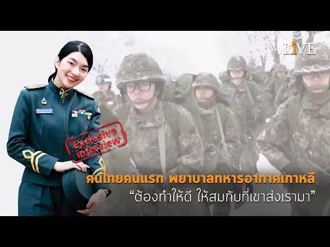 [Interview]-คนไทยคนแรก-พยาบาลท