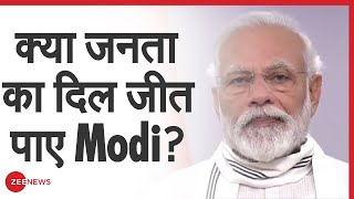 #LIVE : Modi 2.0 को हुए एक साल...देश ने देखे कितने कमाल ? - ZEENEWS