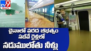 China floods :12 dead in Zhengzhou train and thousands evacuated in Henan - TV9 - TV9