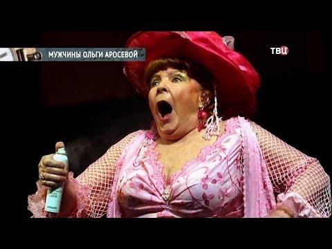 Ольга Аросева. Личная жизнь звезды советского кино
