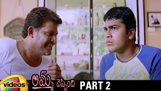 Amma Cheppindi Telugu Full Movie HD | Sharwanand | Sriya Reddy | Suhasini | MM Keeravani | Part 2 - MANGOVIDEOS