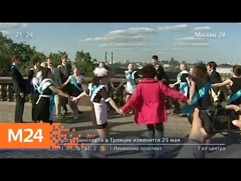 """""""Московский патруль"""": Где школьники отмечают последние звонки - Москва 24 photo"""