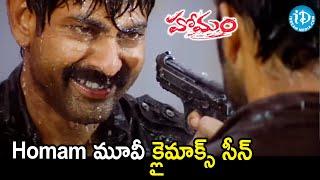 Homam Movie Climax Scene | JD Chakravarthy | Jagapathi Babu | Mamtha Mohandas | iDream Movies - IDREAMMOVIES