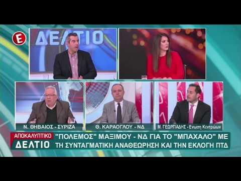 Μάριος Γεωργιάδης στο Νέο 'Εψιλον (13-2-2019)