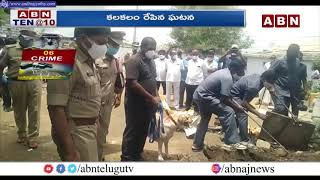 CRIME NEWS :  An explosion in a house At Vikarabad District | ABN Telugu - ABNTELUGUTV