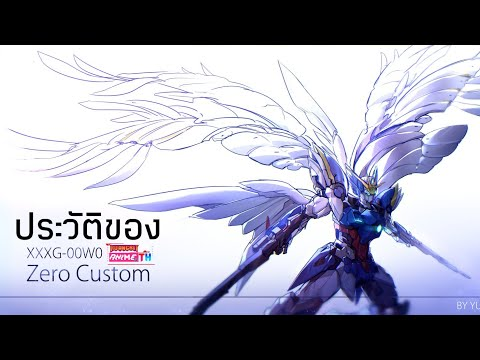 ประวัติของ-XXG-00WO-Wing-Zer