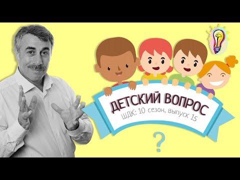 «Детский вопрос» (10 сезон 15 выпуск) - Доктор Комаровский