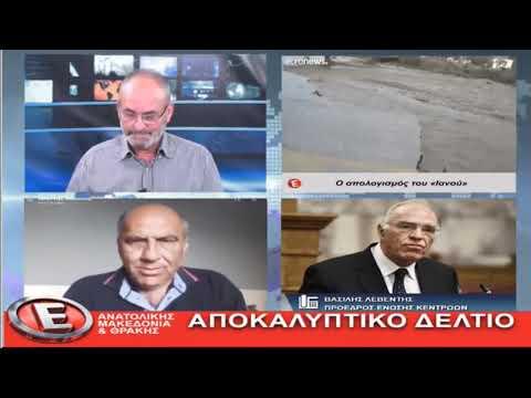Διάλογος Ελλάδας - Τουρκίας (Β. Λεβέντης στο Epsilon ΑΜΘ, 21-9-2020)