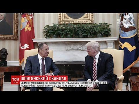 Трампа звинувачують у поширені важливої інформації Росії
