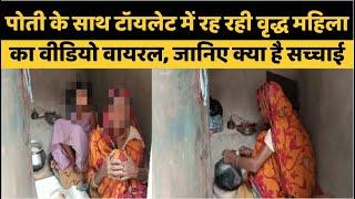 बिहार : पोती के साथ टॉयलेट में रह रही वृद्ध महिला का वीडियो वायरल, जानिए क्या है सच्चाई - AAJKIKHABAR1