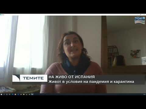 На живо от Испания: Живот в условия на пандемия и карантина