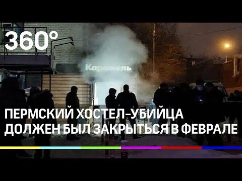 Пермский хостел-убийца должен был закрыться в феврале из-за нарушений безопасности.