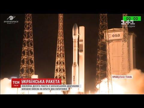 У космос запустили ювілейну європейську ракету з українським мотором