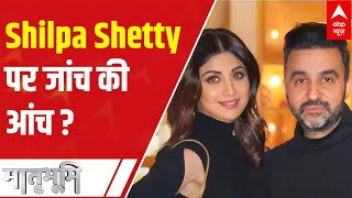 Raj Kundra Case: Demands are up to ask questions from Shilpa Shetty - ABPNEWSTV