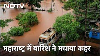Maharashtra में लगातार बारिश से बाढ़ जैसे हालात, कई हिस्सों में जल जमाव से जन-जीवन अस्त-व्यस्त - NDTVINDIA