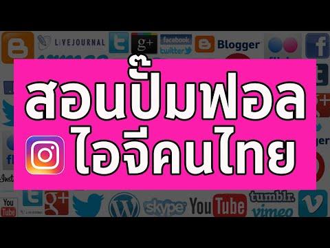 สอนวิธีปั๊มฟอลไอจีคนไทย-!!-[ปั