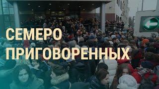 """Итоги """"московского дела"""""""