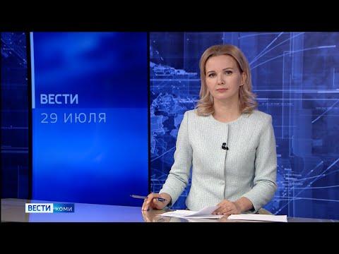 Вести-Коми 29.07.2021