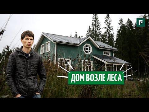 Дом для себя: круглое окно с видом на лес // FORUMHOUSE