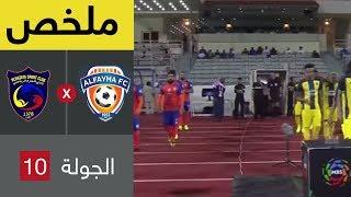 ملخص مباراة الفيحاء والحزم - دوري كاس الامير محمد بن سلمان للمحترفين