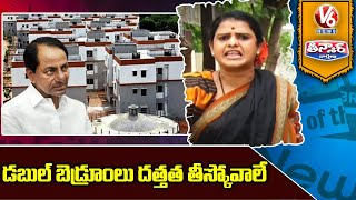 Teenmaar Chandravva Satirical Conversation WIth Radha Over CM KCR To Adopt District   V6 News - V6NEWSTELUGU