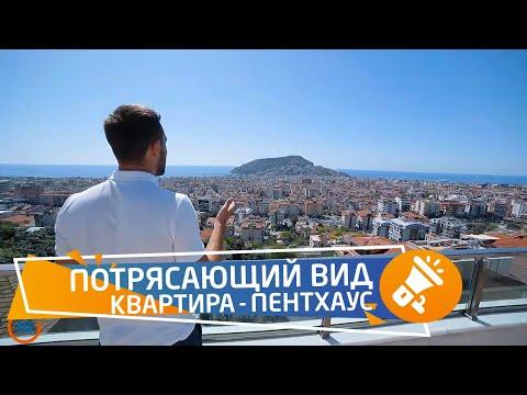 недвижимость в турции. Квартира пентхаус с видом на море, Аланья, Турция    RestProperty photo