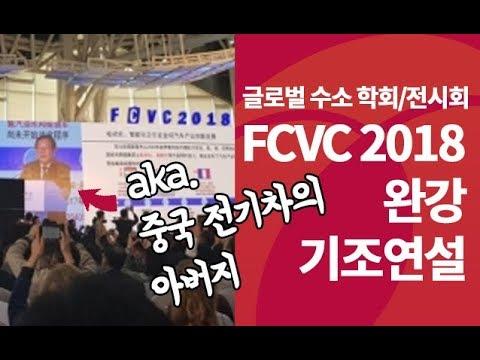 'FCVC 2018' 완강 중국과학기술협회 주석 기조연설