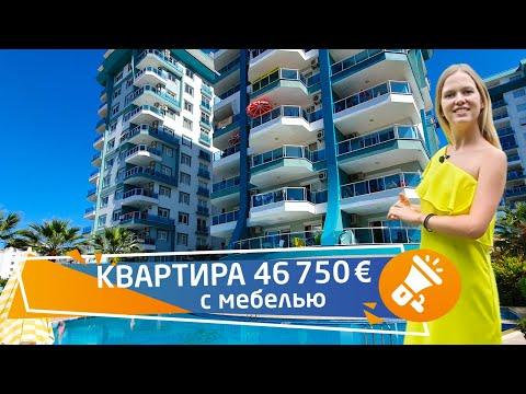 недвижимость в турции. купить квартиру с мебелью в Махмутларе. Аланья, Турция    RestProperty photo