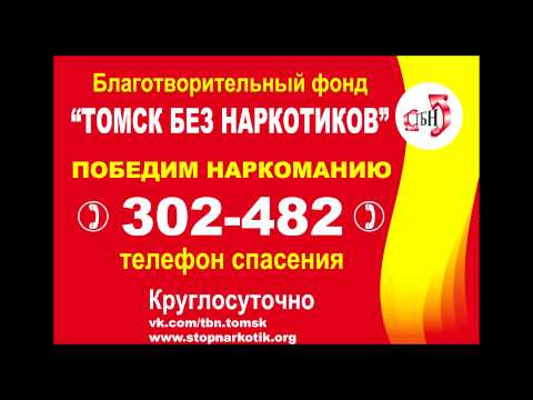 Томск Без Наркотиков 2015 / Tomsk Without Drugs 2015