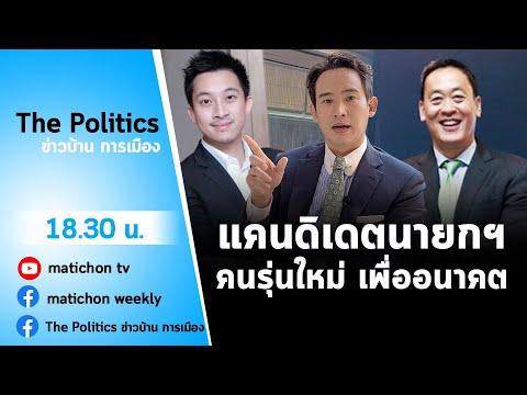 Live-รายการ-The-Politics-ข่าวบ